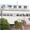 茨城在住の元栃木県民。栃木にいた頃の話。
