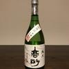 「高砂 純米 生貯蔵原酒」