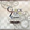 CLOCK ZERO ~終焉の一秒~の画集や設定資料集 プレミアランキング