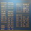 アラジン 2017/12/19S ひたすら笠松アラジンについて語ってみる(前編)+ワイスイアーゴデビュー回。