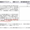 【本当は7000人超えなの?】教えてほしい〜東京都の「PCR検査2%で143人が感染」の意味は?〜