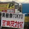 「第42回全国育樹祭 TOKYO2018」に反対した!