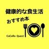 健康的な食生活におすすめの本(書籍)を厳選して5冊紹介!