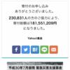 ヒカキンの動画に感化され、自分も募金をしてみた【西日本豪雨災害】