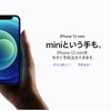 「iPhone SE(第2世代)」から「iPhone 12 mini」への乗り換えに伴う、プラスマイナス