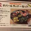 夜ごはん: ナマステ食堂 @東神奈川