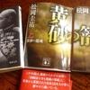 『黄砂の籠城』今夏、読み始めます