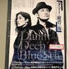 『ダニーと紺碧の海』★★★★★