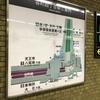 大阪メトロ谷町四丁目駅とは…