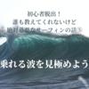 初心者脱出!当たり前すぎて(?)誰も教えてくれない、サーフィンを楽しむために絶対必要な話⑤「乗れる波を見極めよう」
