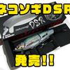 【ファットラボ】エラストマーテールやラトルインなど一新されたビッグベイト「ネコソギDSR」発売!