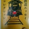 1/3「雪の行路(抜書) - 竹島紀元」ちくま文庫 鉄道エッセイコレクション から
