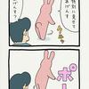 スキウサギ「フェム線香花火」