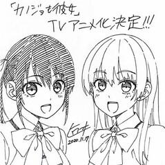 週刊少年マガジン史上最速でアニメ化!『カノジョも彼女』作者も喜びのコメント発表!