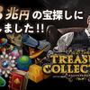 1980円で遊べるオンライン宝探し『TREASURE COLLECTION オンライン~大富豪からの挑戦~』の感想