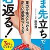身体操作教本:「つま先立ちで若返る! 重力を味方につける正しい姿勢のつくり方」 飯田潔 著