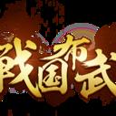 戦国布武ブログ~無課金100回統一の道~