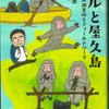 サルと屋久島・ヤクザル調査とフィールドワーク