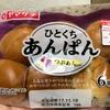 ヤマザキ ひとくちあんぱん つぶあん 6個入り  食べてみた。