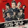 映画「ジョジョ・ラビット」(原題:Jojo Rabbit, 2019)を見た。アカデミー賞「作品賞」など6部門ノミネート。