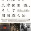 日曜美術館「1945年 黒の黙示録 香月泰男 丸木位里・俊 川田喜久治」