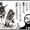 【屯田兵】【歴史を学ぶ意義】防災対策は百年単位で考える?