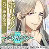クロノスタシア(PSP) 5.ホリック・ソル &総括