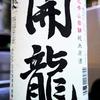 志太泉 開龍 純米原酒