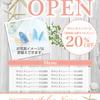 【ネイルサロンのチラシ】サロンオープン準備に!QRコード・カラー変更無料|ネイルチラシ・サロン割引チケット