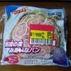 値引き イオン 【ヤマザキ製パン ワンピースパン 悪魔の実みたいなパン】