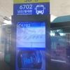 【韓国】仁川国際空港からソウル市内まで『リムジンバス』で移動してみた