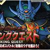 【DQMSL】ランキングクエスト「修羅との激闘」開催!ランキングメダルあり!