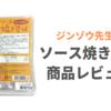 【低たんぱく麺】ジンゾウ先生のソース焼きそば【フタを開けてビックリ】