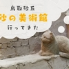 巨大な砂像に圧倒される・・・鳥取砂丘・砂の美術館2018『北欧編』観に行ってきたよ!
