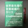 【書評】『セールス・イネーブルメント』山下 貴宏