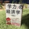 【「学力」の経済学】中室牧子(著)は、どの職種も読むべき!!