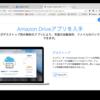 Amazon Driveの有効的な活用法 AmazonDriveの登録方法