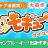 ルーキー出身作家の新連載が少年ジャンプ+で10/5(月)スタート!
