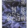 福田和也『第二次大戦とは何だったのか』(ちくま文庫)