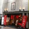 麺や 六三六 姫路店 [兵庫県 姫路市、ラーメン、つけ麺、ろくさんろく]