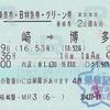 かもめ36号(DXグリーン) 乗車券・B特急券・グリーン券【NGC割】