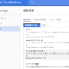 Google Cloud Natural Language API(クラウド自然言語API)に触れる