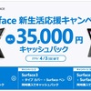Surface Pro4やSurface Bookなど購入で最大3.5万円キャッシュバックキャンペーン