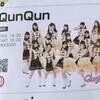 QunQun のアイスウィート ドラマ内のBGMにも使われてます