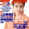 【1992年】【5月号】コンプティーク 1992.05