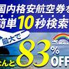 羽田→那覇が8,890円〜!格安空港のチケットを変えるサイトを覗いてみた
