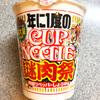 【食レポ】カップヌードル~年に一度の謎肉祭!四代目!!!