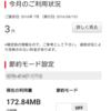 FREETELやっと通信速度切り替えアプリが出ました