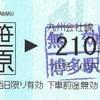笹原→210円区間 乗車券