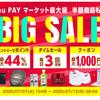 au PAYマーケット(旧:au Wowma!)最大級のBIG SALE(ビッグセール)が開催!ポイント最大44%還元